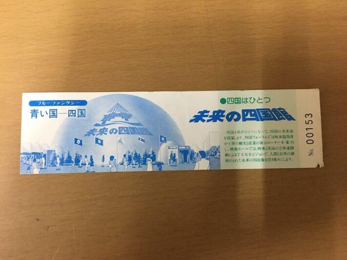 高知・黒潮博覧会_チケット