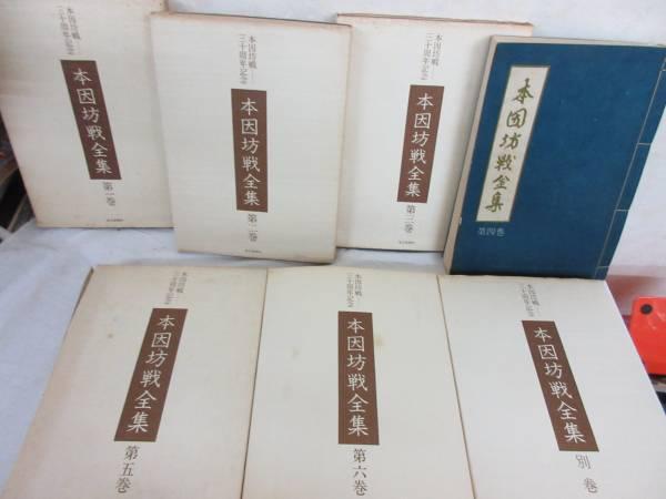 本因坊戦全集 全6巻+別巻 毎日新聞社