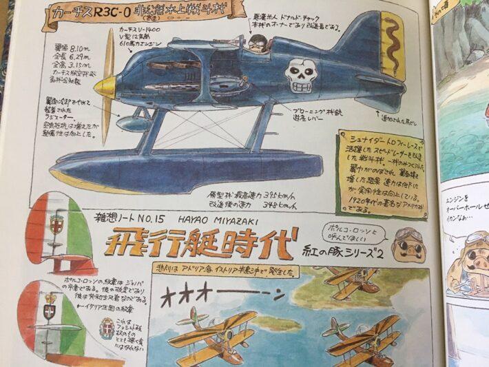 飛空艇時代_紅の豚