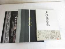 07刀剣・甲冑・居合