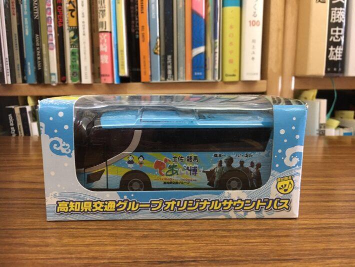 高知県交通サウンドバス
