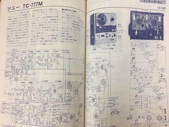 ソニーTC-777M