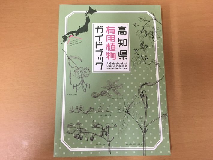 高知県有用植物ガイドブック