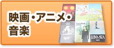 映画・アニメ・音楽